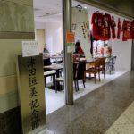"<span class=""title"">「スポーツファンベース ヒロシマ」や「津田恒美記念館」が紙屋町シャレオに期間限定オープン!</span>"