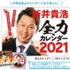 カープOB新井さんのカレンダーが今年も登場!「新井貴浩全力カレンダー2021」予約受付中
