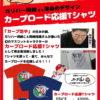 ガリバー岡崎先生がデザインされた「カープロード応援Tシャツ」登場!