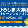 10/25(日)「ひろしま大集結UIターンフェア2020」でカープOB達川さんのトークショー!