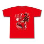 「【記念】大盛穂プロ初HRTシャツ」明日10/5(月)発売!期間限定、枚数制限なし