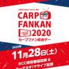 「カープファン感謝デー2020」は11/28(土)にRCCテレビで放送!「カーチカチ!」でも配信