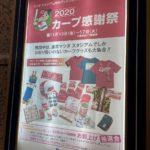 """<span class=""""title"""">福屋広島駅前店で本日11/13(金)より「2020カープ感謝祭」開催!</span>"""
