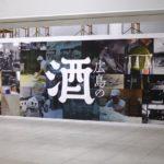 <span class="title">広島駅の工事用の仮囲い「魅せる仮囲い」に第2弾「広島の酒」が登場!</span>