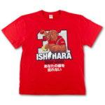 "<span class=""title"">「石原慶幸引退記念Tシャツ(選手着用モデル)」発売!11/9(月)16:00まで</span>"