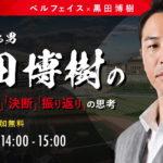カープOB黒田博樹さんによるオンラインセミナーが本日11/30(月)14:00~15:00開催!
