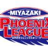 「みやざきフェニックス・リーグ2020」開催中!テレビ中継やライブ配信は?