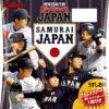 今年も「侍ジャパンチップス」登場!全部キラカードでカープからは3選手