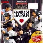 """<span class=""""title"""">今年も「侍ジャパンチップス」登場!全部キラカードでカープからは3選手</span>"""