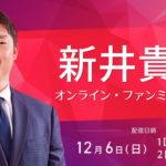 <span class="title">カープOB新井貴浩さんがオンライン・ファンミーティング開催!申込は本日12/3(木)18:00まで</span>