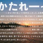 広島県観光連盟が帰郷の自粛を求める広告を東京駅や新宿駅など首都圏計6駅に掲示!