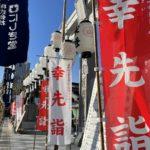 密を避け一足早くご参拝を!広島護国神社で「幸先詣」を実施中