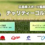 "<span class=""title"">本日1/9(土)13:00~TSSで「広島県スポーツ振興チャリティーゴルフ大会 特別編~」放送!</span>"