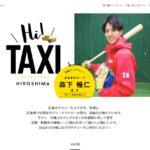タクシー情報誌「Hi!TAXI広島」!第6弾はWeb限定公開で表紙&インタビューはカープ森下投手