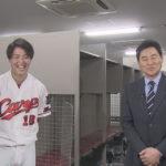 広島ホームテレビで12/26(土)に「勝ちグセ。カープ年末SP~栄光へのRe:スタート~」!3つのスペシャル対談を放送