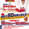 カープ田中広輔選手とほんだしのコラボキャンペーン!直筆サイングッズが当たる