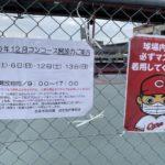 マツダスタジアムのコンコース開放日、本日12/13(日)が今年最後です!