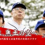 "<span class=""title"">ヒロシマの復興を支えた市民たちの姿を描く「鯉昇れ、焦土の空へ」、本日12/27(日)8:35~NHK BS1で放送!</span>"
