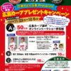 日清のどん兵衛とカープのコラボイベント、今年はオンラインで! 塹江投手と坂倉捕手参加
