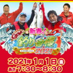 RCCテレビで1/1(金・祝)7:30~8:30に「新春!カープ釣り自慢」放送!