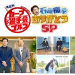 中止になった新春恒例「カープ選手会ゴルフ」の代わりに12/31(木)に特番放送!