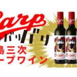 "<span class=""title"">今年もカープとのコラボワイン「広島三次カープワイン」登場!2/1(月)発売</span>"