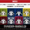 「シン・エヴァンゲリオン劇場版」とプロ野球12球団コラボグッズの第2弾が登場!
