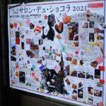 パリ発のチョコレートの祭典「サロン・デュ・ショコラ 2021」広島三越初開催!