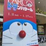 "<span class=""title"">広島パルコで「PARCOドランバザール」開催中!1/17(日)まで</span>"