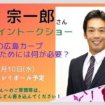 カープOB天谷宗一郎さんが2/10(水)オンライントークショーを開催!