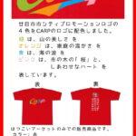 カープと廿日市市のコラボTシャツ「新入団選手応援Tシャツ」登場!