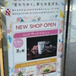 <span class="title">広島駅のekieに新店5店舗が3月にオープン!地元で人気の「ちから」も</span>