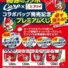 エブリイとカープのコラボトートバッグ登場!明日2/8(月)~数量限定で発売