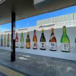 <span class="title">広島駅の工事用の仮囲い「魅せる仮囲い」に第2弾「広島の酒」の続きが登場!</span>