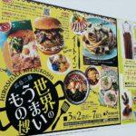 """<span class=""""title"""">広島三越で「世界のうまいもの博」開催中!ベトナム料理やメキシコ料理など世界各地の食が楽しめる</span>"""