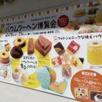 全国各地のバウムクーヘンが集結!そごう広島店で「バウムクーヘン博覧会」開催中