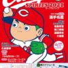 球団承認「Carp SPIRITS 2021」登場!広島は本日3/13(土)より店頭で販売開始