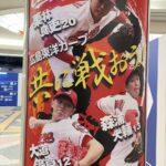 """<span class=""""title"""">広島駅南口地下通路のカープ選手写真が2021年バージョンに一新!「共に戦おう!」</span>"""