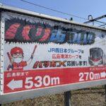 "<span class=""title"">カープロードのJR西日本広告がカープキャッチフレーズ「バリバリバリ」に合わせたデザインに!</span>"