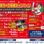 中国CGC×キリンビバレッジ共同企画「広島東洋カープ応援キャンペーン」実施中!