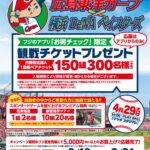 フジのアプリ「お得チェック」を使ったカープ観戦チケットが当たるキャンペーン本日3/18(木)~