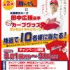 ほんだしとカープのコラボキャンペーン!カープ田中広輔選手の直筆サイン入りユニが当たる!