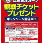 イズミで「がんばれ!!広島東洋カープ『観戦チケットプレゼント』キャンペーン」実施中!