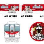"""<span class=""""title"""">新デザインになったJR西日本「カープ応援ラッピングトレイン 2021」運行中です!</span>"""