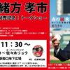 「赤の継承」発売記念!カープ前監督緒方孝市さんのトークショー3/13(土)広島駅南口地下広場で