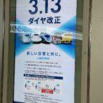 明日3/13(土)に2021年春のダイヤ改正実施!最終列車の時刻に注意を