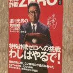 カープOB達川光男さんを起用した特殊詐欺防止の啓発動画やポスターを展開!