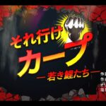 "<span class=""title"">「それ行けカープ」著名カープファン/リレー映像の2021シーズン版が公開されました!</span>"