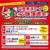 イオンモールでカープ戦チケット等が当たる「広島東洋カープ大応援抽選会」実施中!