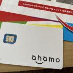 """<span class=""""title"""">スマホの回線をこれまでの格安SIMからahamoに変更、速度が大幅にアップしました!</span>"""